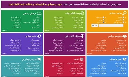 فیلتر شدن شیراز آنلاین دلیل فیلتر شدن سایت shirazonline